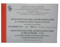 Иммуноглобулин антирабический
